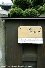 Cafe きのか◇店外