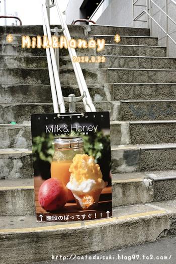 Milk&Honey◇この階段を上がったところ。