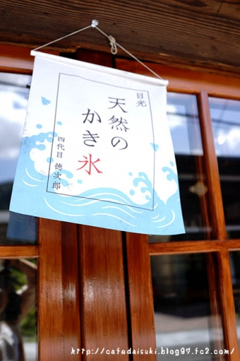 日光珈琲 御用邸通◇かき氷は四代目徳次郎の天然氷使用。