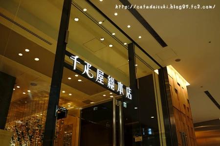 千疋屋総本店 KITTE丸の内店◇エントランス