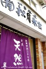 松月氷室 大谷橋店◇外観