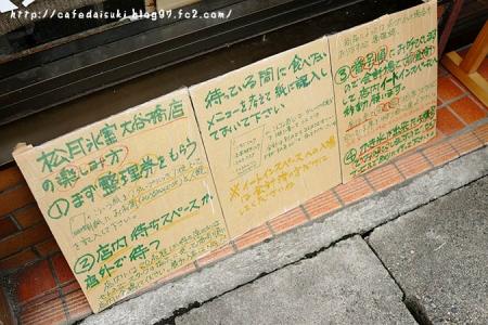 松月氷室 大谷橋店◇楽しみ方