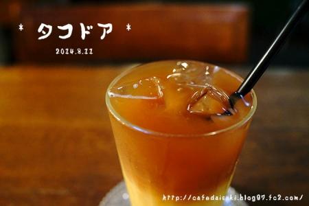 タフドア◇オレンジアイスティー(コップの縁なみなみ!)