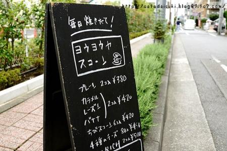 紅茶舗 葉々屋◇スコーンの看板