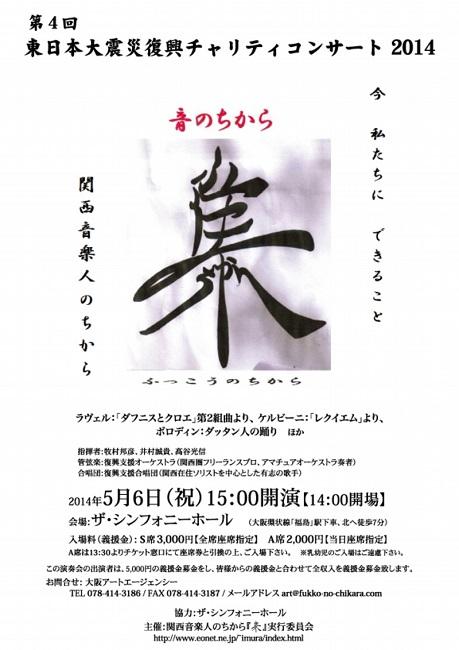 flyer_otonochikara2014-1.jpg