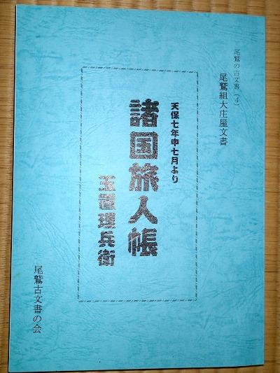 諸国旅人帳表紙