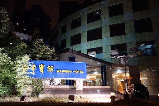 ワンピンホテル