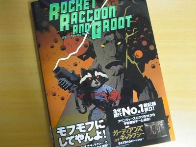 ロケットラクーン_グルート_03