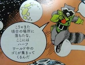 ロケットラクーン_グルート_04