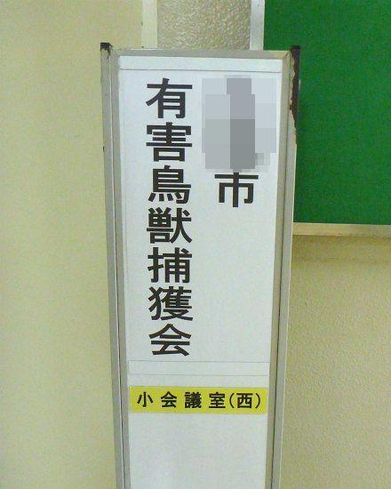 2014.09.02有害鳥獣捕獲会議