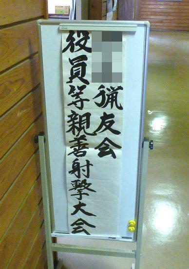 2014.0.16親善大会111