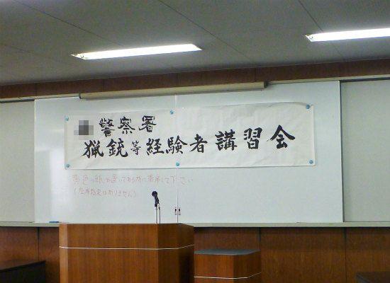 2014.10.04経験者講習