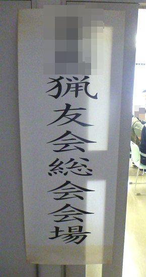 2014.10.08総会2