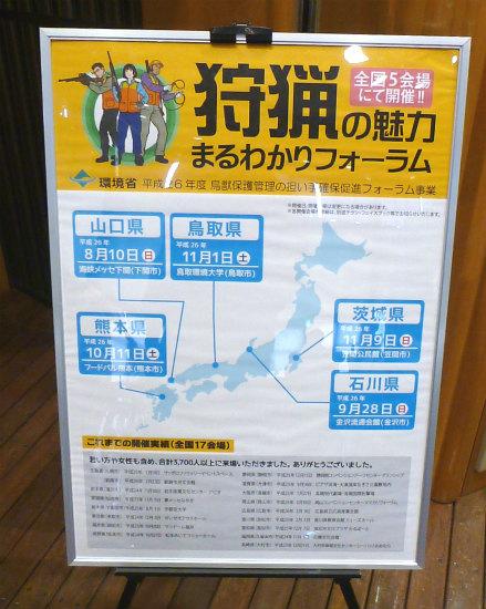 2014.10.11狩猟フォーラム2