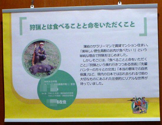 2014.10.11狩猟フォーラム25