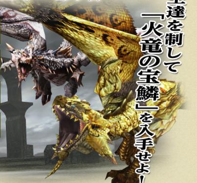 金銀火竜の宝鱗