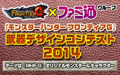 武器デザインコンテスト2014