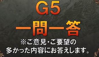 G5一問一答