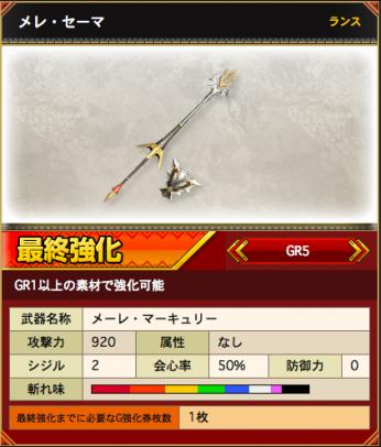 ナーガ槍2メレ・セーマ