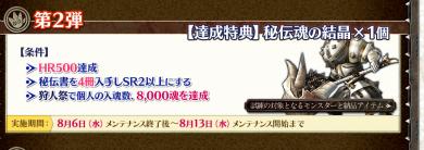 秘伝魂8000魂