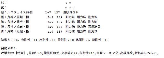 非課金HR100装備SP鬼神2