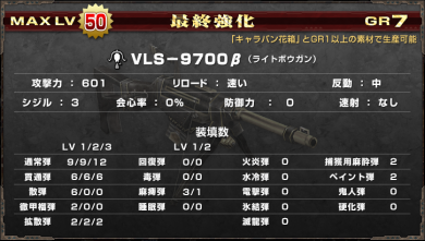 VLS-9700ベータ