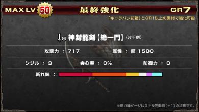 神封龍剣2