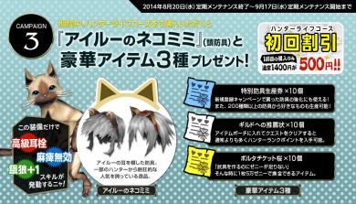 3大キャンペーン猫耳