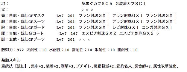銃仙属性GF4G1