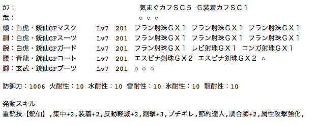 銃仙属性GF5