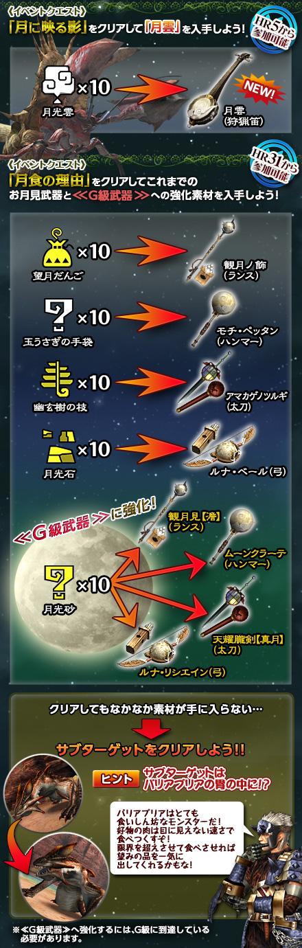 お月見イベ2