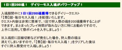 モス500魂