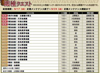 緊急依頼2014916