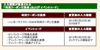 アニバ2013コード
