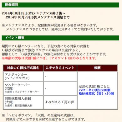 親方ガッツリ201410152