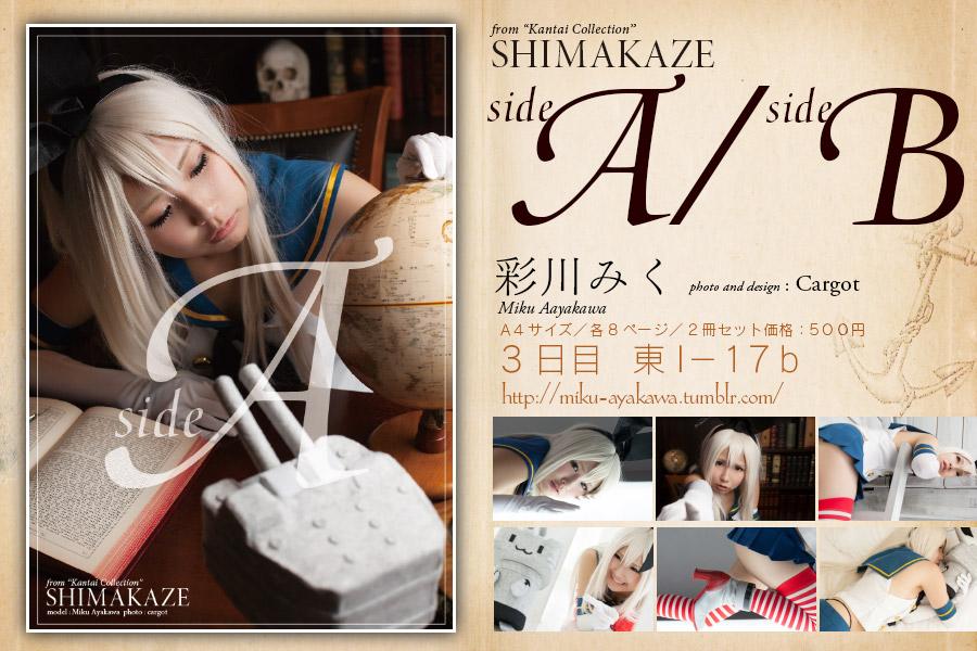 shimakaze_miku_kokuchi.jpg