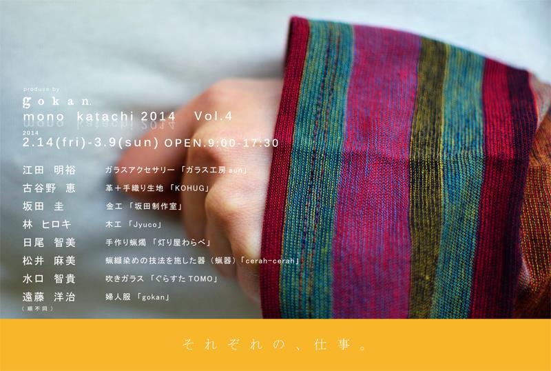 「2014モノ・カタチそれぞれの仕事展 Vol.4」