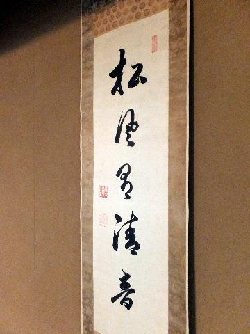 bansuirohukuzumi0045.jpg