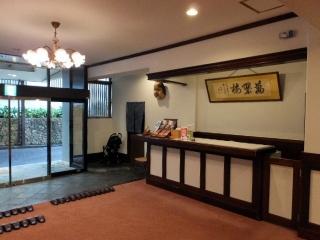 bansuirohukuzumi0063.jpg