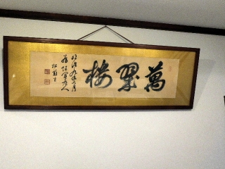 bansuirohukuzumi0113.jpg