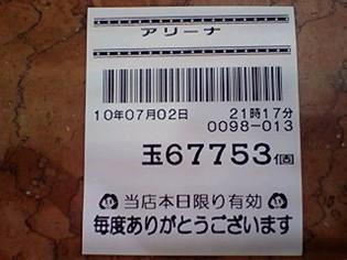 100702_21180003