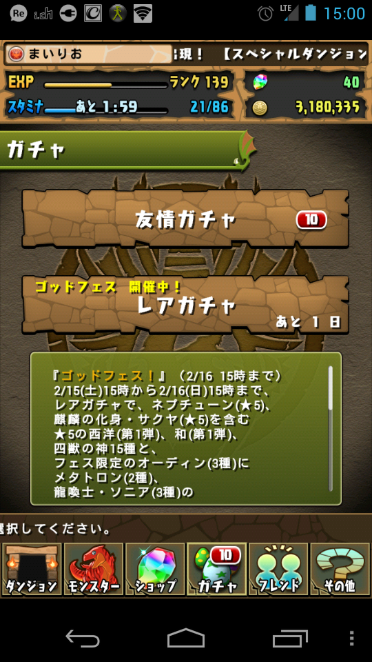 Screenshot_2014-02-15-15-00-20.png