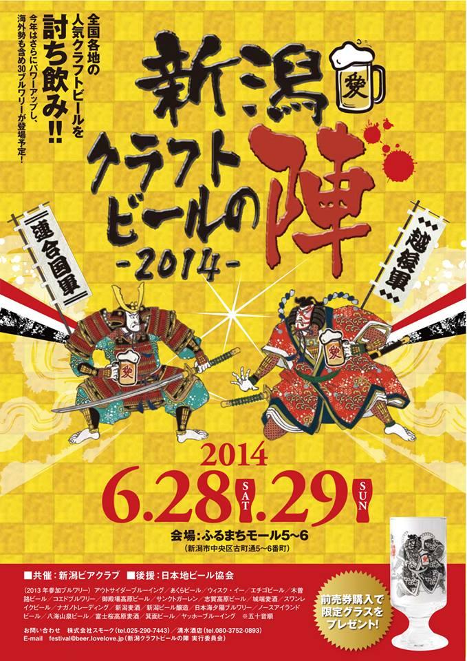 Niigata-craftbeer-fes2014.jpg