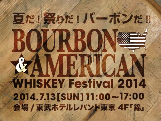 bourbon_fes.jpg