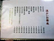14-8-21 品温文字
