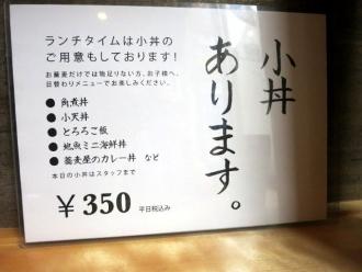 14-8-29 品丼