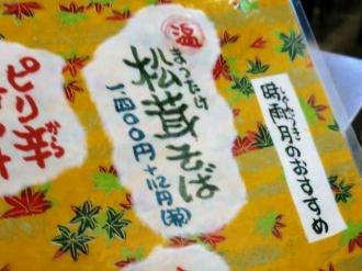 14-9-8 品松茸