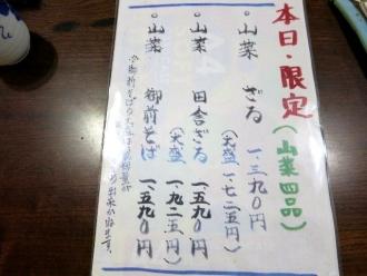 14-9-11 新あ山菜