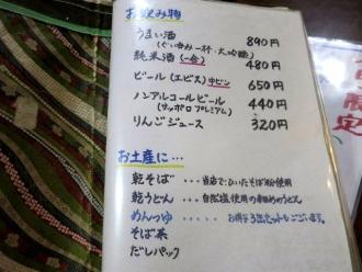 14-9-11 品酒