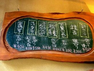 14-9-25 品黒板